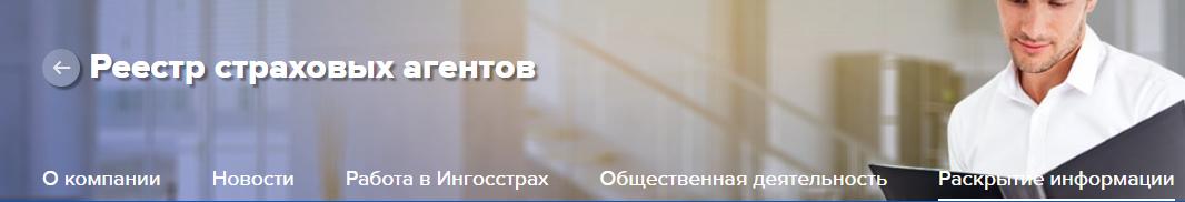 Сайт страховых агентов
